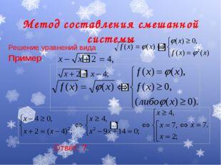 Метод умножения на сопряженное выражение (1) 3х2 + 5х + 8 = 16 3х2 + 5х – 8 =