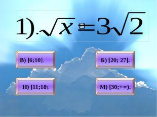 В) [6;10]. Б) [20; 27]. Н) [11;18]. М) [30;+∞).