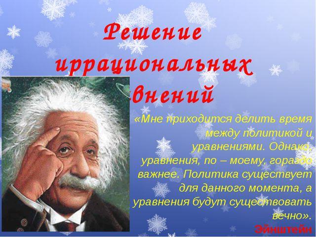 «Мне приходится делить время между политикой и уравнениями. Однако, уравнени...