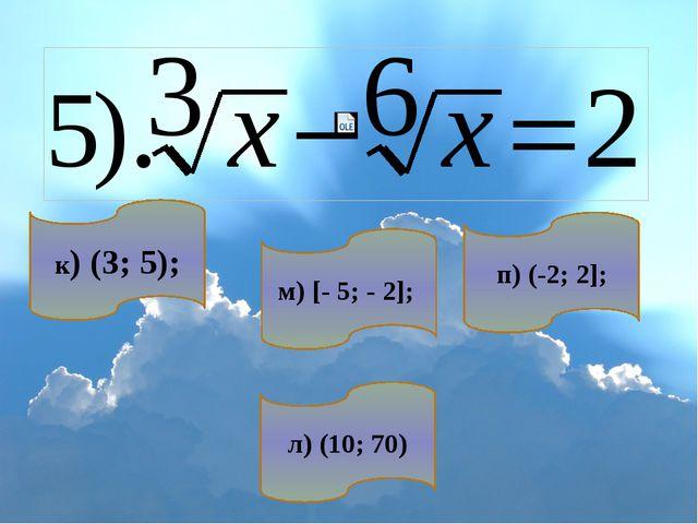к) (3; 5); м) [- 5; - 2]; п) (-2; 2]; л) (10; 70)