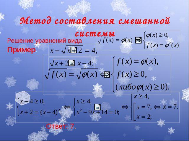 Метод умножения на сопряженное выражение (1) 3х2 + 5х + 8 = 16 3х2 + 5х – 8 =...