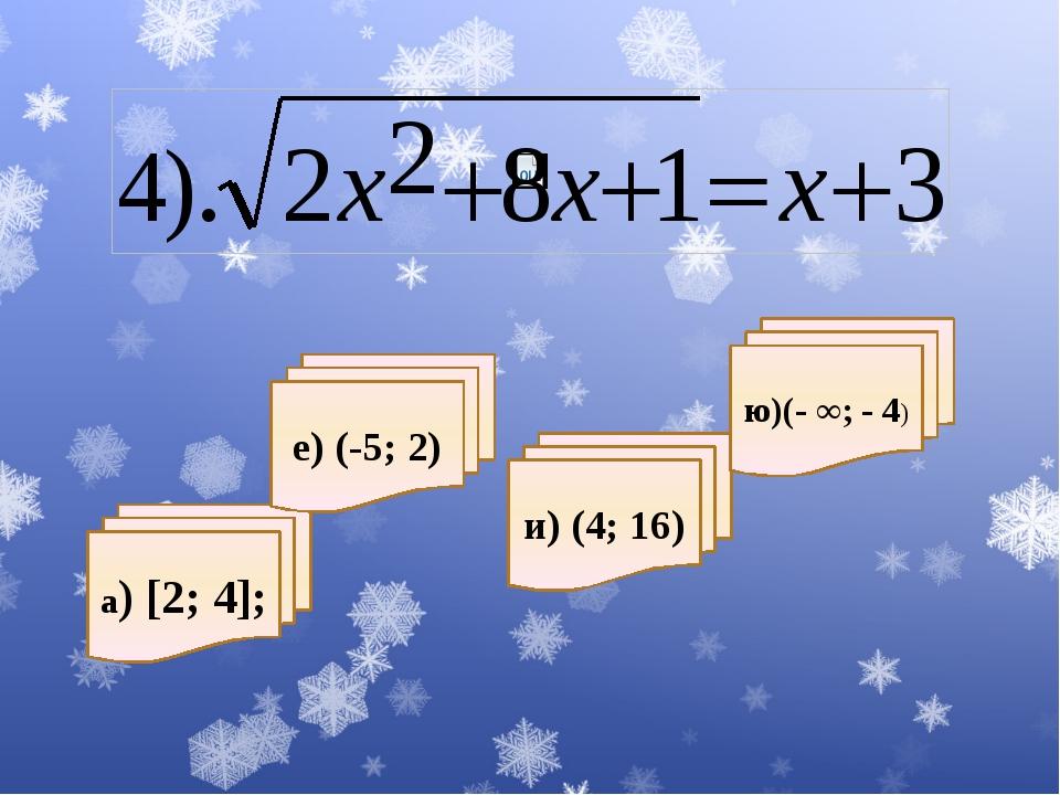 а) [2; 4]; е) (-5; 2) и) (4; 16) ю)(- ∞; - 4)