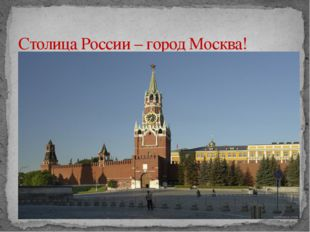 Столица России – город Москва!