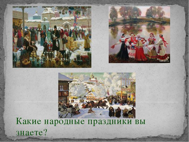 На Руси в деревнях женщины пряли, ткали и вышивали с самого раннего детства.