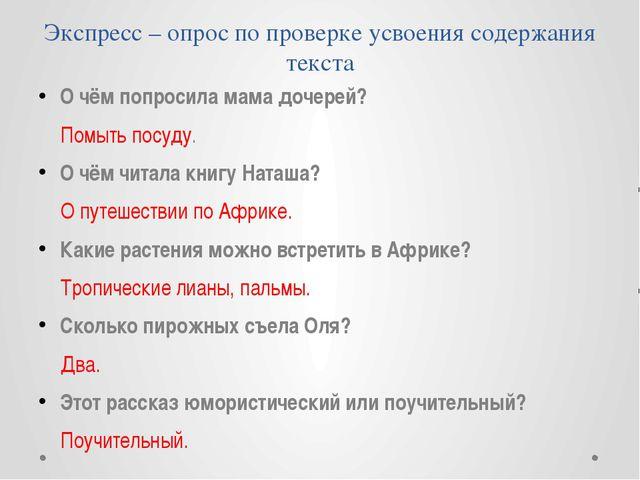 Экспресс – опрос по проверке усвоения содержания текста О чём попросила мама...