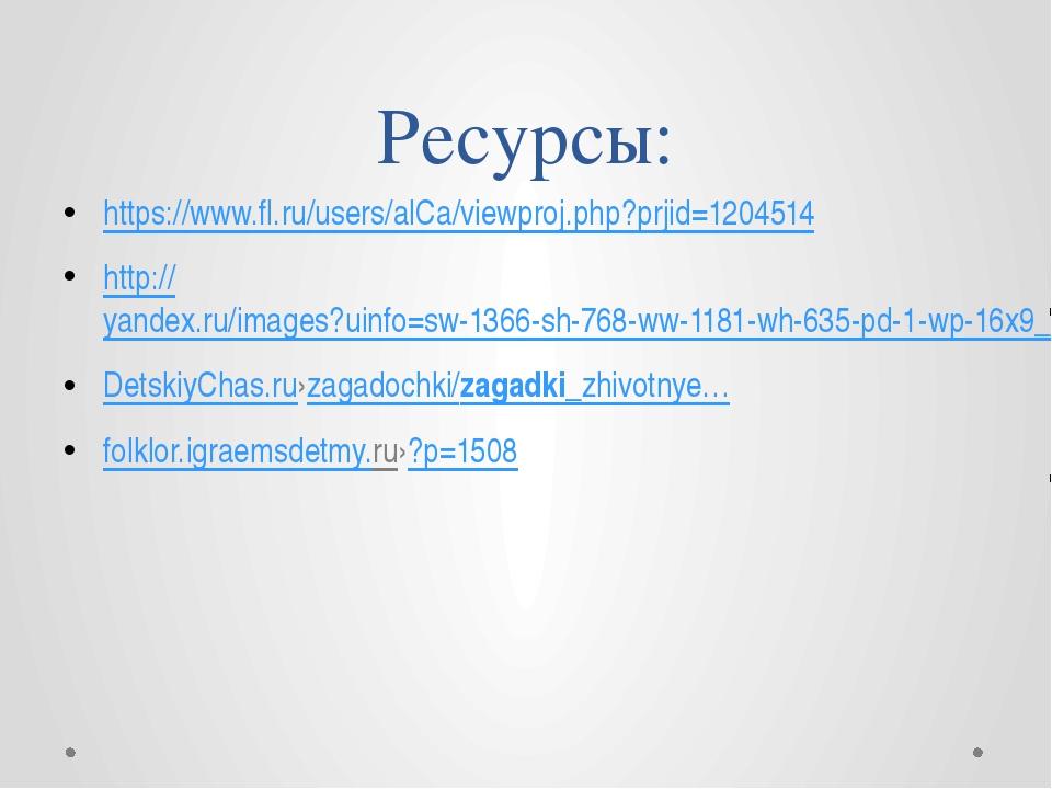 Ресурсы: https://www.fl.ru/users/alCa/viewproj.php?prjid=1204514 http://yande...
