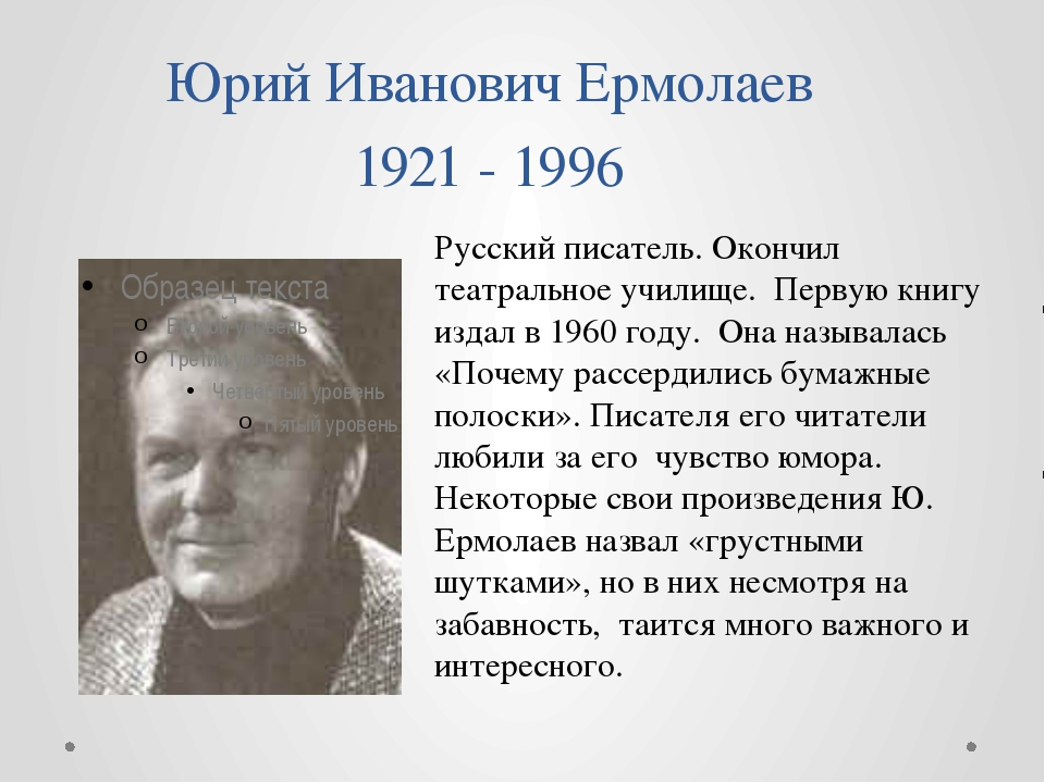 Юрий Иванович Ермолаев 1921 - 1996 Русский писатель. Окончил театральное учил...