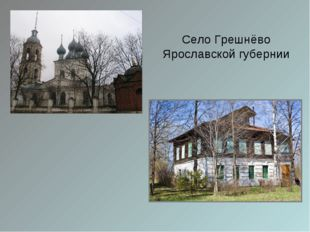 Село Грешнёво Ярославской губернии