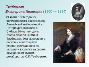 Трубецкая Екатерина Ивановна (1800— 1854) 24июля 1826 года из великолепног