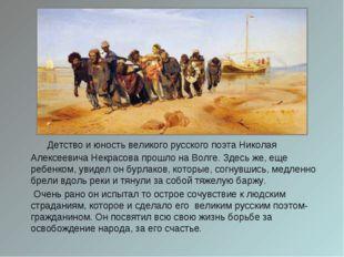 Детство и юность великого русского поэта Николая Алексеевича Некрасова прошл