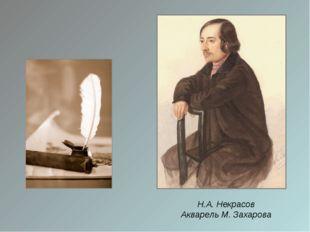 Н.А. Некрасов Акварель М. Захарова