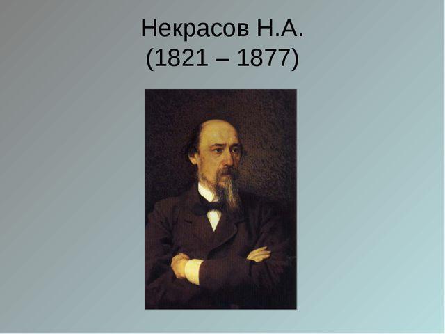Некрасов Н.А. (1821 – 1877)
