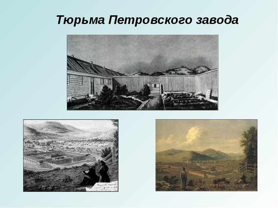 Тюрьма Петровского завода