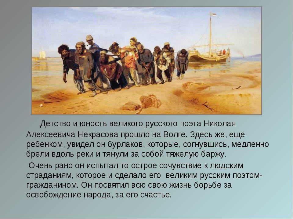 Детство и юность великого русского поэта Николая Алексеевича Некрасова прошл...