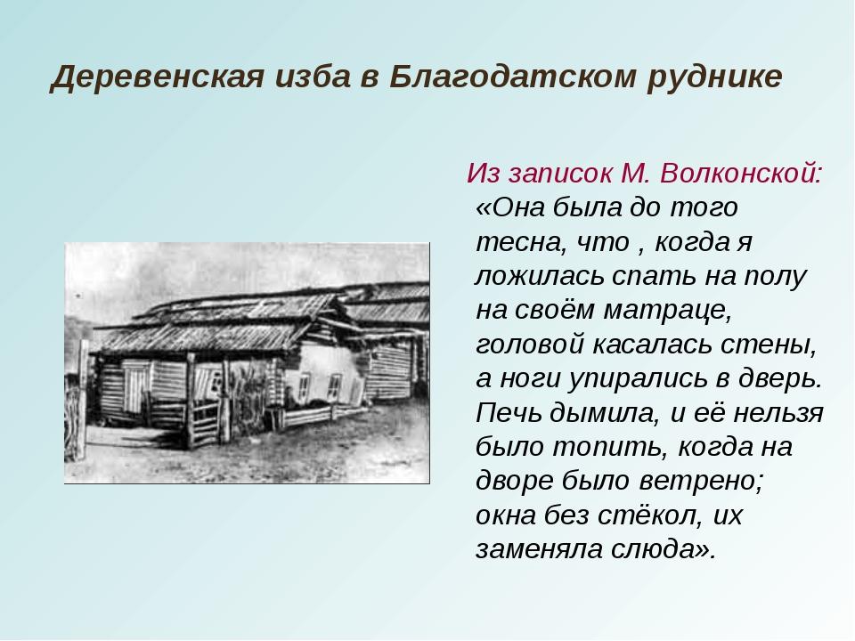Деревенская изба в Благодатском руднике Из записок М. Волконской: «Она была...