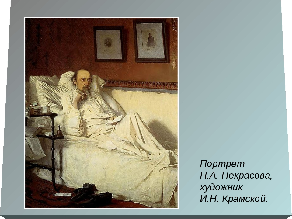Портрет Н.А.Некрасова,художник И.Н. Крамской.
