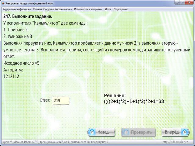 Решение: ((((2+1)*2)+1+1)*2)*2+1=33