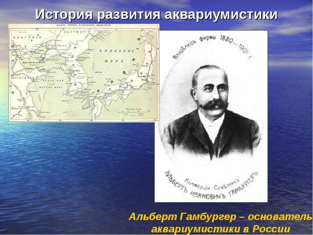 История развития аквариумистики