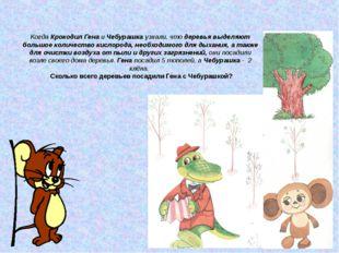 Когда Крокодил Гена и Чебурашка узнали, что деревья выделяют большое количес