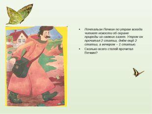 Почтальон Печкин по утрам всегда читает новости об охране природы из свежих г