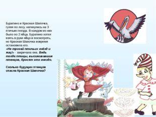 Буратино и Красная Шапочка, гуляя по лесу, наткнулись на 3 птичьих гнезда. В