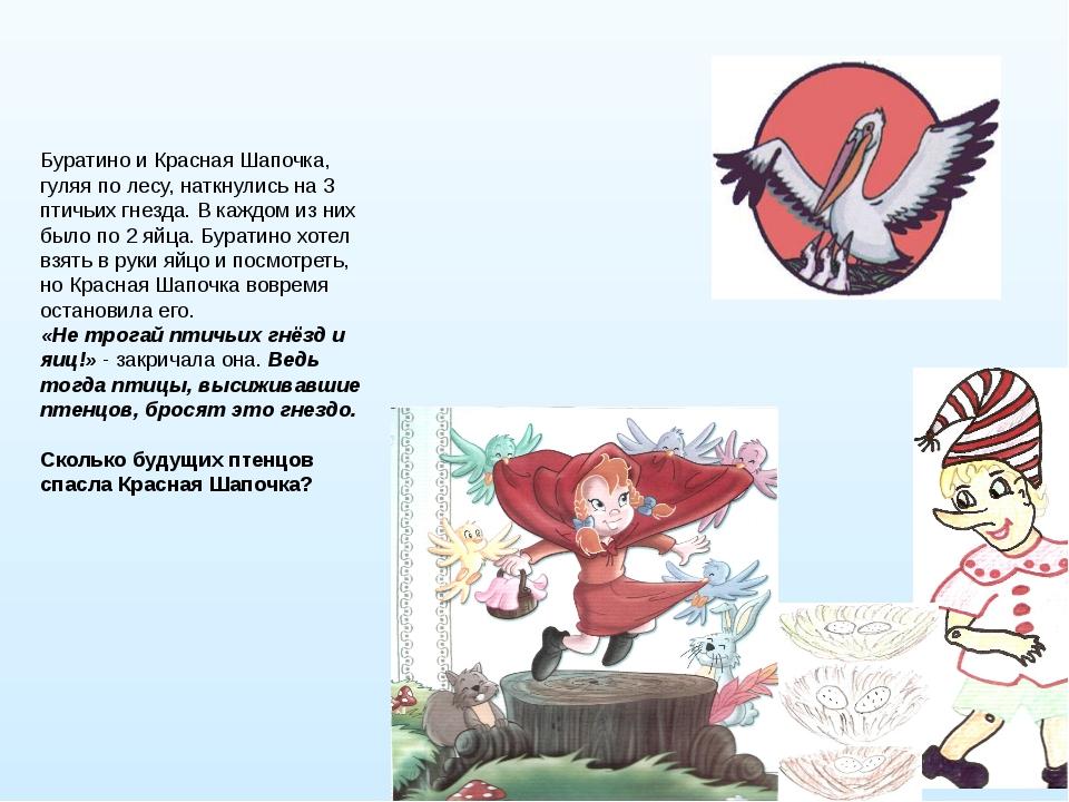 Буратино и Красная Шапочка, гуляя по лесу, наткнулись на 3 птичьих гнезда. В...