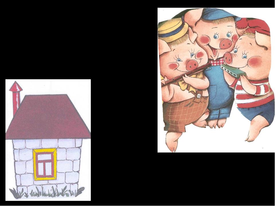 В трёх домиках живут Три Поросёнка. Нуф-нуф и Ниф-ниф живут в домиках с больш...