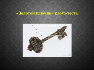 «Золотой ключик» клоуз-теста