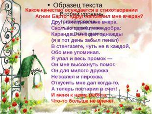Какое качество осуждается в стихотворении Агнии Барто «Друг напомнил мне вче