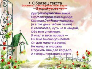 Закончить стихотворение Агния Барто «Друг напомнил мне вчера» Друг напомнил