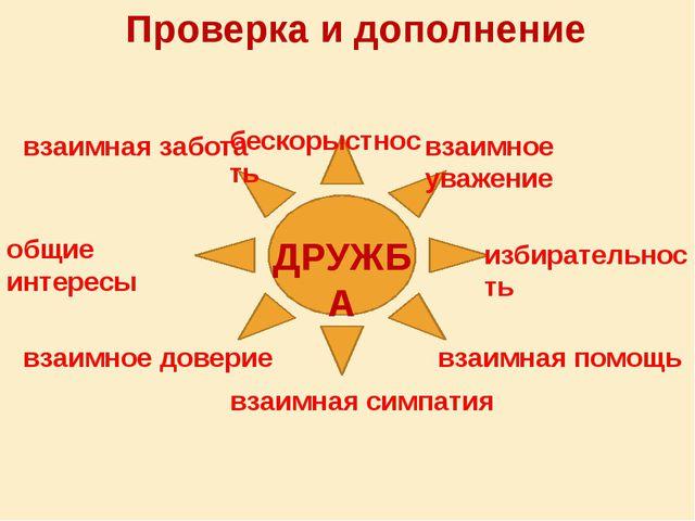 взаимная забота взаимное уважение избирательность взаимная помощь взаимная с...