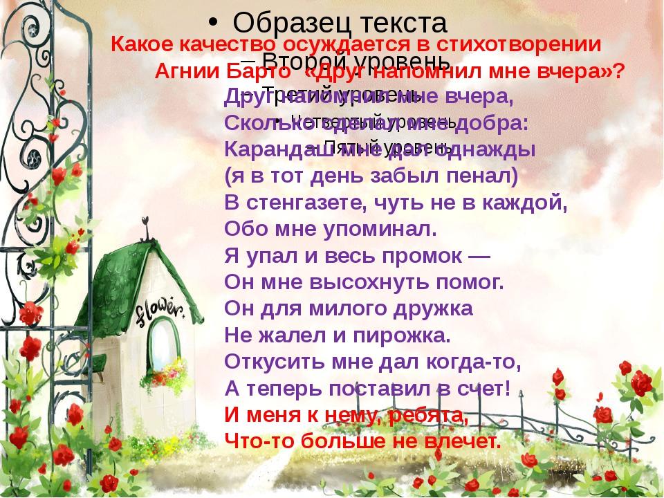 Какое качество осуждается в стихотворении Агнии Барто «Друг напомнил мне вче...