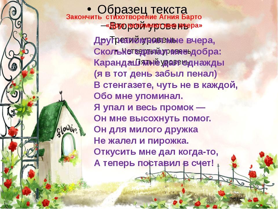 Закончить стихотворение Агния Барто «Друг напомнил мне вчера» Друг напомнил...