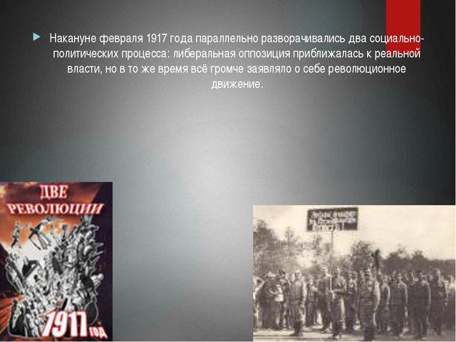 Накануне февраля 1917 года параллельно разворачивались два социально-политиче...