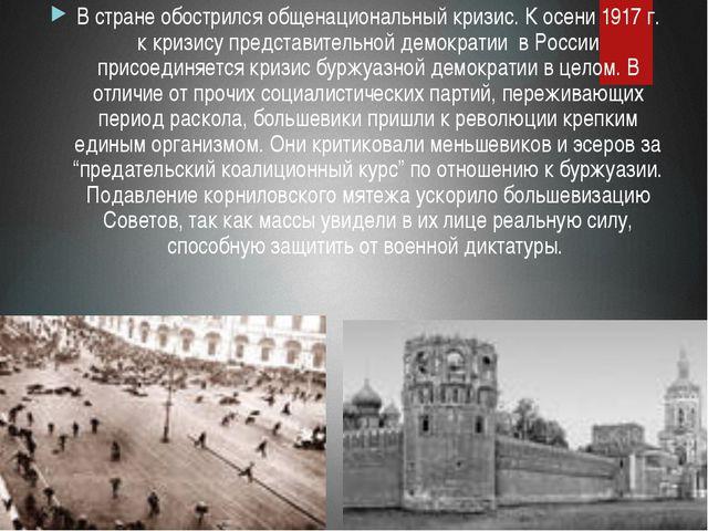 В стране обострился общенациональный кризис. К осени 1917 г. к кризису предст...