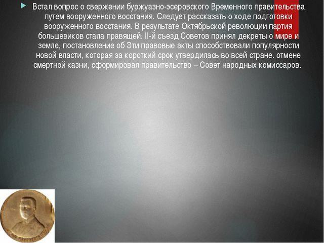 Встал вопрос о свержении буржуазно-эсеровского Временного правительства путем...