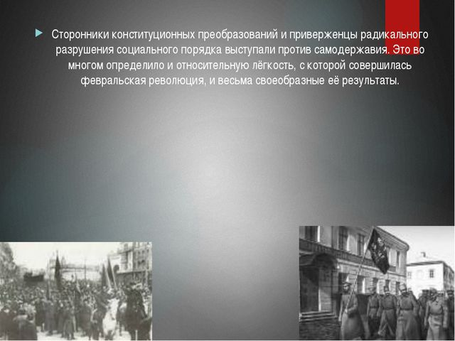 Сторонники конституционных преобразований и приверженцы радикального разрушен...