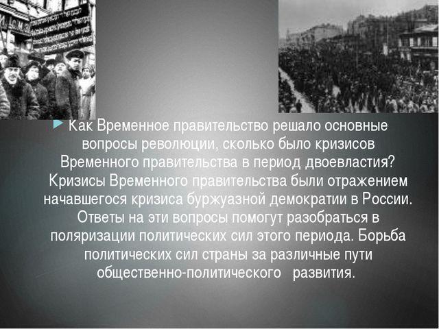 Как Временное правительство решало основные вопросы революции, сколько было к...