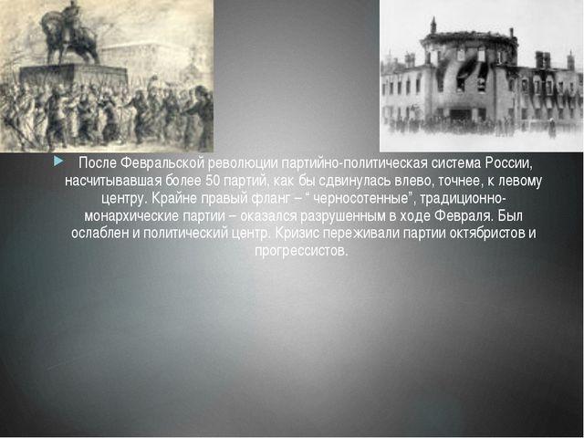 После Февральской революции партийно-политическая система России, насчитывав...