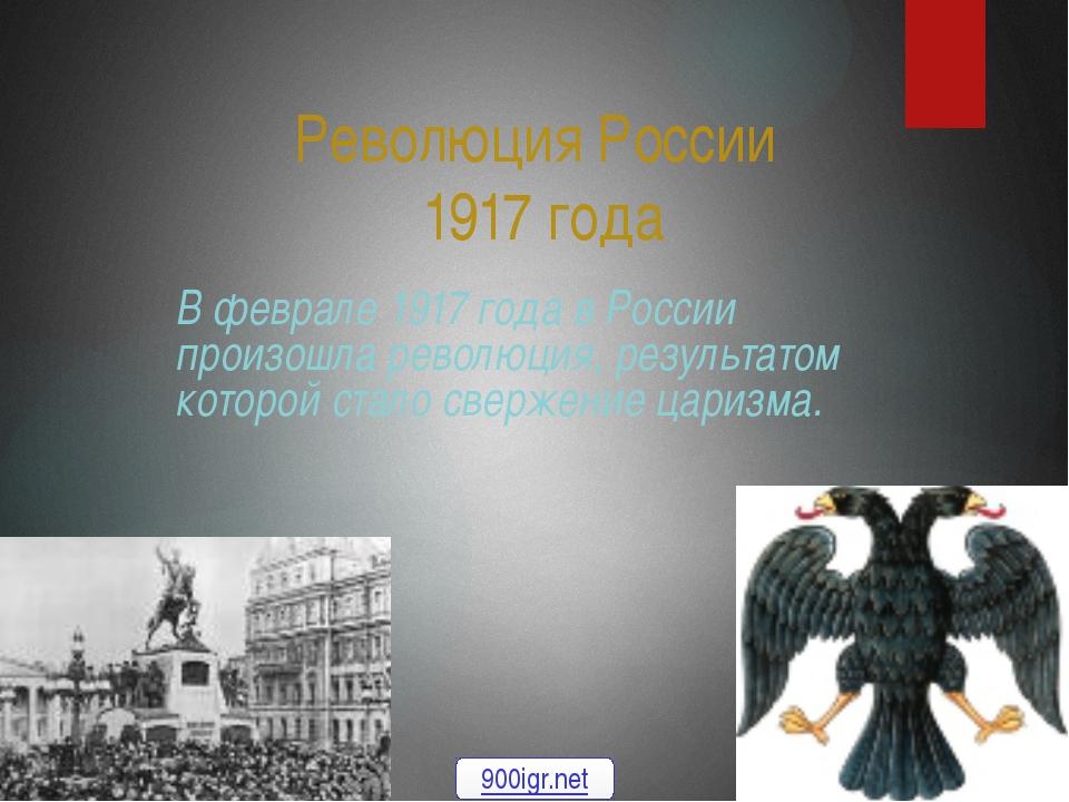 Революция России 1917 года В феврале 1917 года в России произошла революция,...
