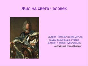 Жил на свете человек «Борис Петрович Шереметьев – самый вежливый в стране чел