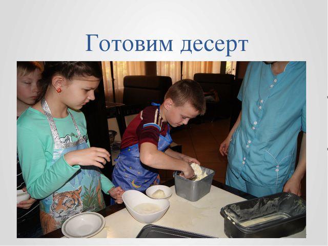 Готовим десерт