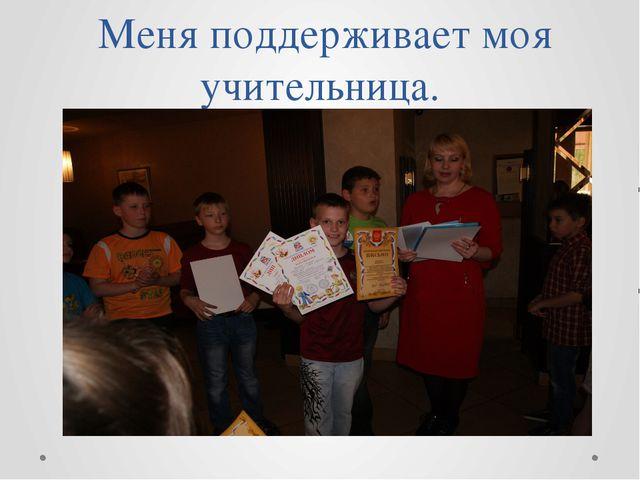 Меня поддерживает моя учительница.