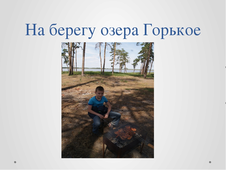 На берегу озера Горькое