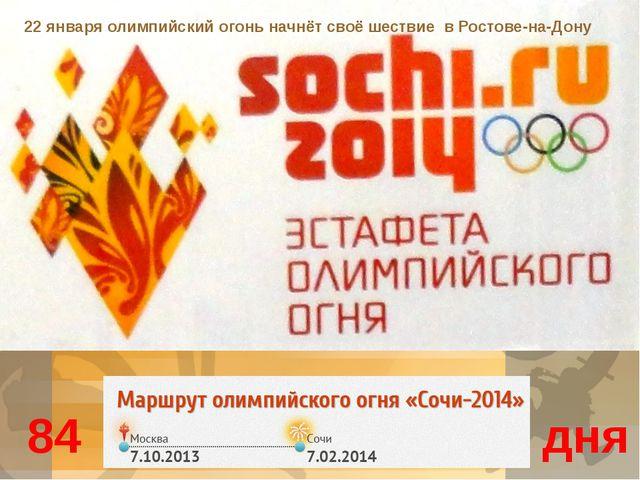 84 дня 22 января олимпийский огонь начнёт своё шествие в Ростове-на-Дону