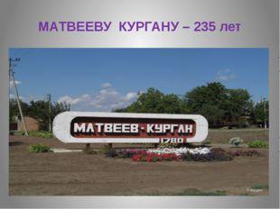 МАТВЕЕВУ КУРГАНУ – 235 лет