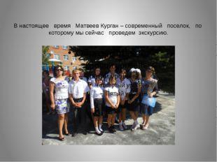 В настоящее время Матвеев Курган – современный поселок, по которому мы сейча