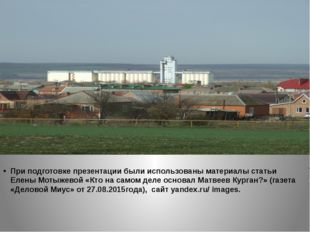 При подготовке презентации были использованы материалы статьи Елены Мотыжевой