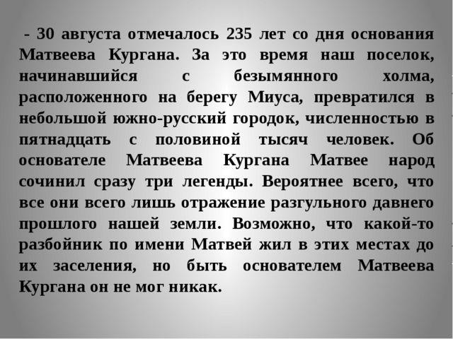 - 30 августа отмечалось 235 лет со дня основания Матвеева Кургана. За это вре...