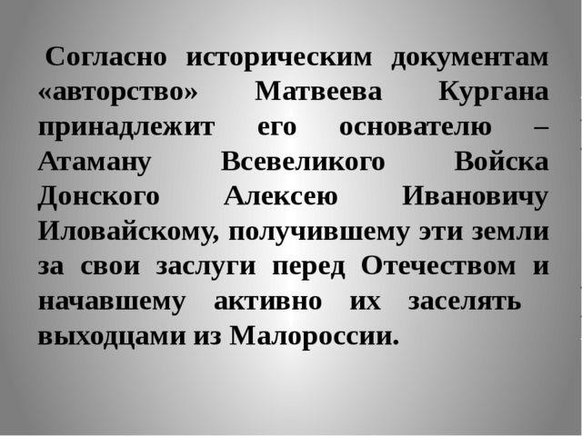 Согласно историческим документам «авторство» Матвеева Кургана принадлежит его...